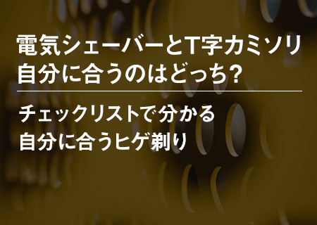 電気シェーバーとT字カミソリ、自分に合うのはどっち?